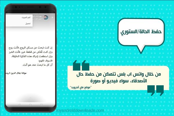 تحميل و حفظ حالة الواتساب عند تحميل واتس اب بلس اخر اصدار برابط مباشر