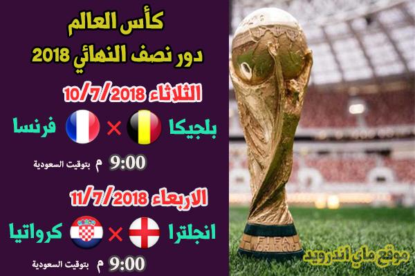 مواعيد مباريات دور نصف النهائي كاس العالم روسيا 2018