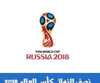 مواعيد مباريات دور نصف النهائي كاس العالم 2018