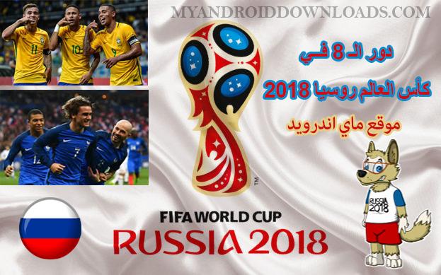 جدول مواعيد مبارايات دور ال 8 كاس العالم روسيا 2018 -دور ال 8 كاس العالم 2018