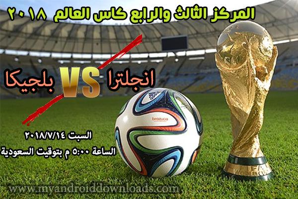 موعد مباراة تحديد المركز الثالث والرابع كاس العالم 2018