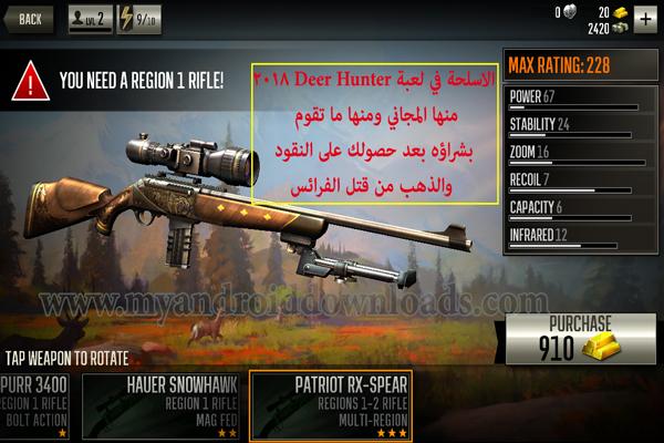 الاسلحة في لعبة ديير هنتر Deer hunter 2018