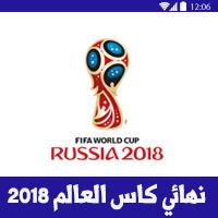 موعد المباراة النهائية كاس العالم 2018