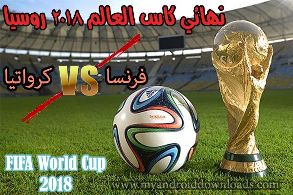 موعد المباراة النهائية كاس العالم روسيا 2018