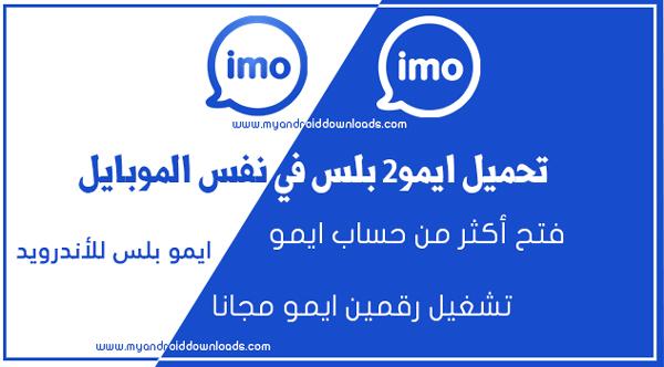 تنزيل ايمو بلس بالعربي 2020