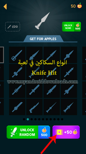 للحصول على سكاكين جديدة في لعبة رمي السكاكين عليك مشاهدة الفيديو