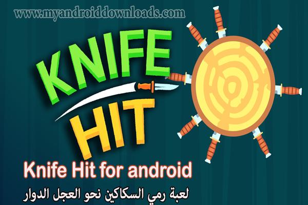 تحميل لعبة knife hit للاندرويد برابط مباشر