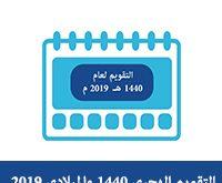 التقويم الهجري 1440 والميلادي 2019 - التقويم المدمج 1440 هـ