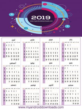 تحميل التقويم الميلادي لعام 2019
