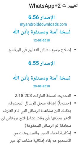 أخر اصدار ابو صدام الرفاعي 6.56