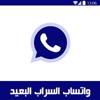 تحميل واتس اب بلس السراب البعيد اخر اصدار 2019 SBWhataApp واتس بلس السراب البعيد