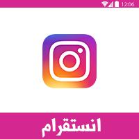 تحميل برنامج انستقرام عربي اخر اصدار