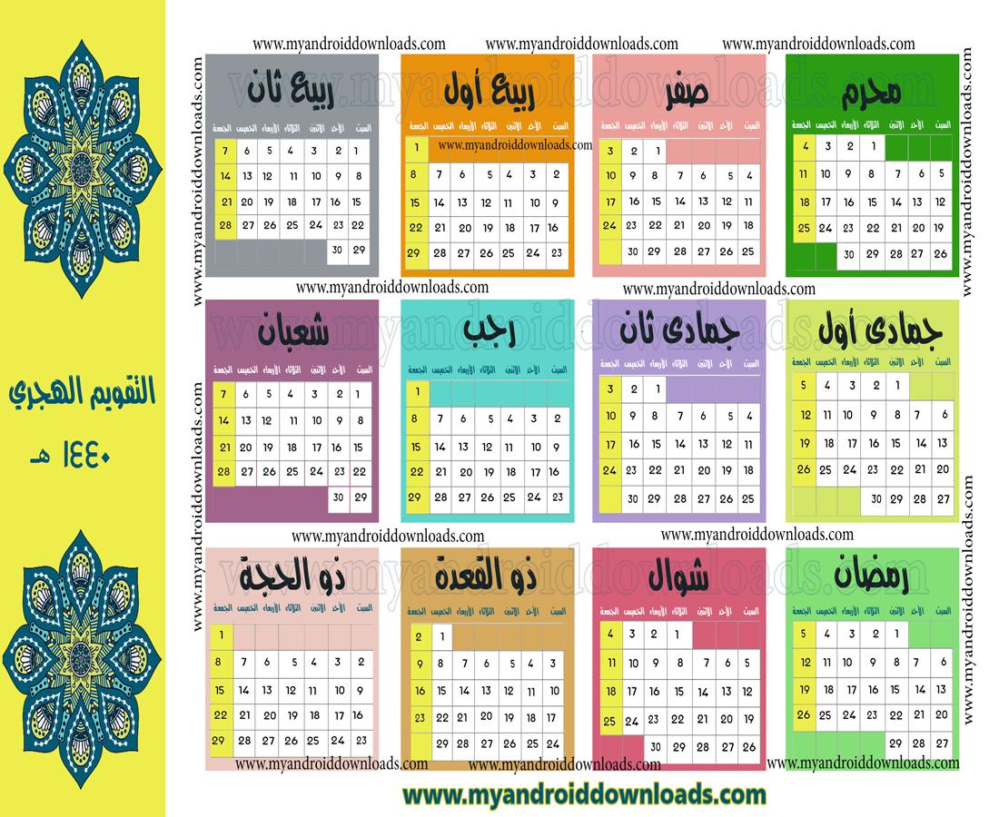 التقويم الهجري 1440 هـ Hijri Calendar