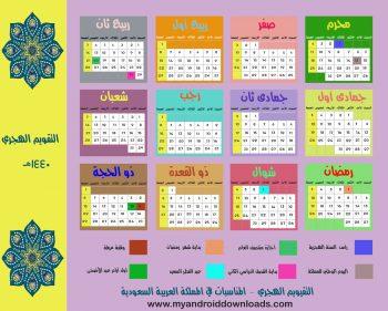 التقويم الهجري 1440 هـ مع المناسبات الاسلامية بالسعودية
