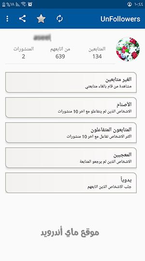 الصفحة الرئيسية في برنامج الغاء متابعة من لا يتابعني انستقرام