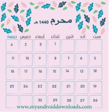 تقويم شهر محرم 1440 هـ التقويم الهجري 1440