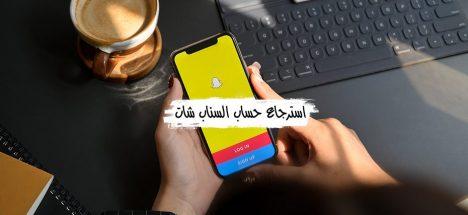 استرجاع حساب سناب شات snapchat كيفية استرجاع حساب سناب شات