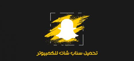 تحميل سناب شات للكمبيوتر 2021 عربي Snapchat For PC