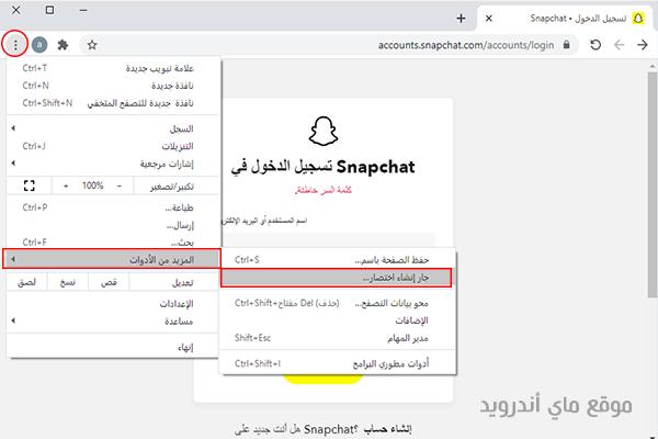 تشغيل سناب شات على الكمبيوتر بدون برامج snapchat pc