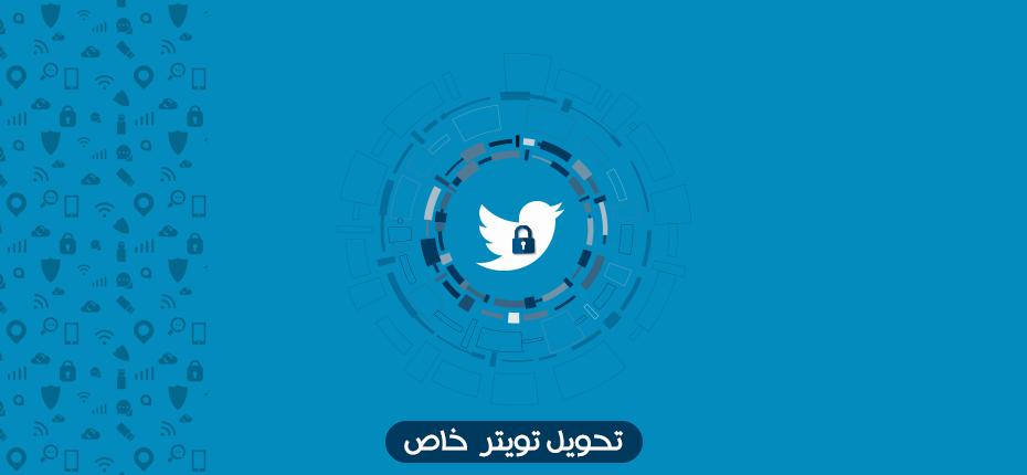 كيفية جعل حسابك تويتر خاص  وحماية تغريداتك من الجوال شرح جديد بالصورTwitter