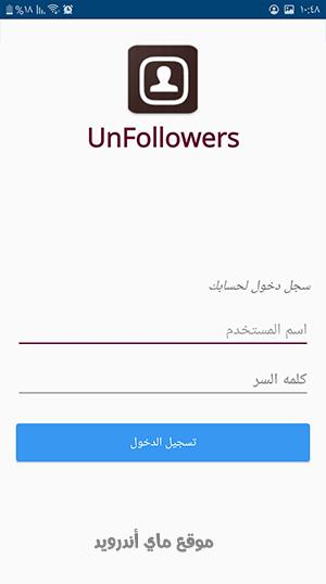 برنامج حذف المتابعين الذين لا يتابعونك