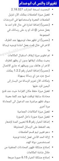 واتس اب ابو صدام 6.65