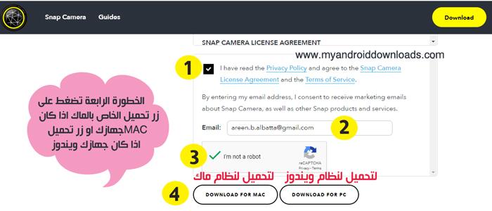 تحميل كاميرا سناب Snap camera