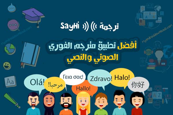 المترجم الفوري الصوتي والكتابي