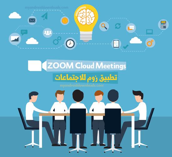 برنامج zoom للاجتماعات