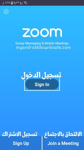 تسجيل اشتراك وتسجيل الدخول لتطبيق زووم
