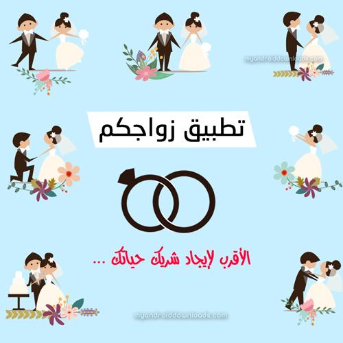 تحميل تطبيق زواجكم على الموبايل