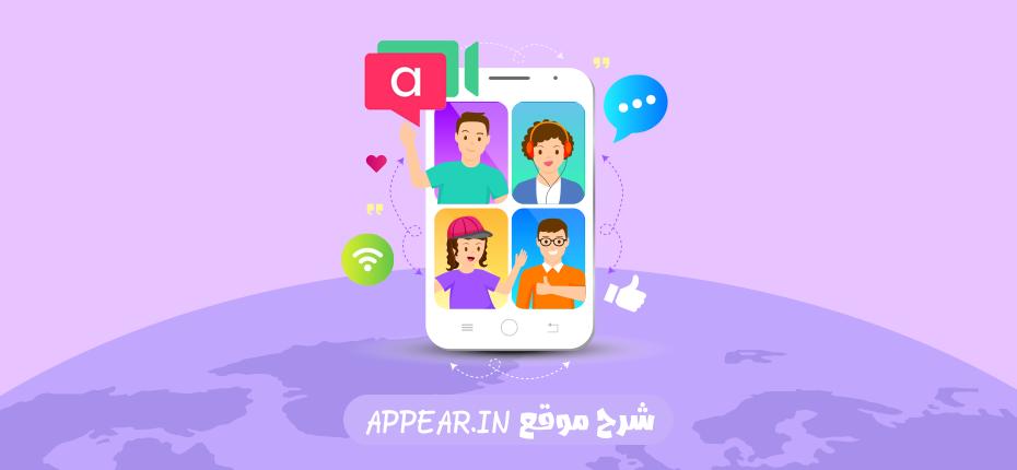 شرح موقع appear.in