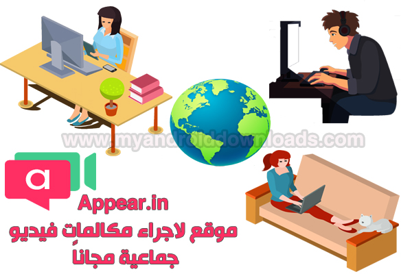 برنامج appear.in للمكالمات المجانية ، شرح appear.in مكالمات فيديو مجانية