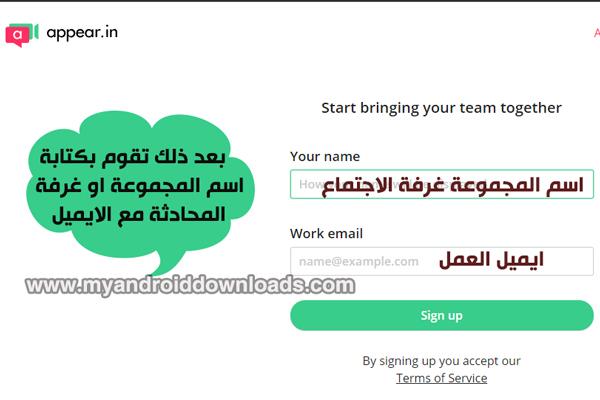 - خطوات التسجيل في appear.in مكالمات فيديو مجانية شرح appear.in مكالمات فيديو مجانية