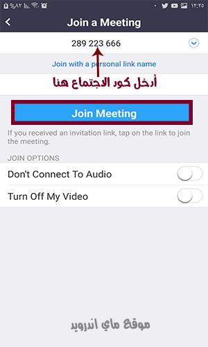 أدخل كود الاجتماع لاتمام عملية الانضمام للفيديو الجماعي في برنامج zoom