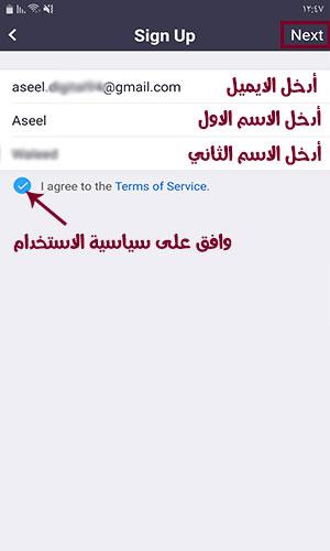 أدخل البيانات المطلوبة لاتمام عملية تسجيل الاشتراك في zoom app