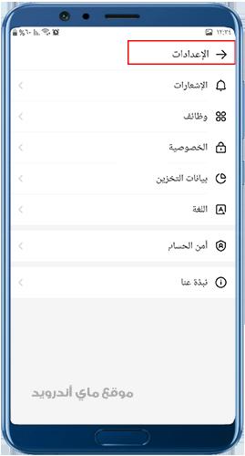 اعدادات برنامج ايمو اخر اصدار