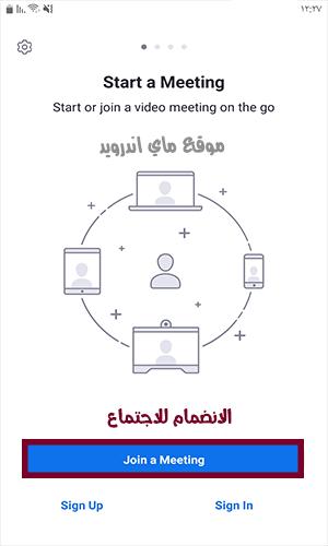 الانضمام الى الاجتماع بعد تحميل برنامج زووم للموبايل