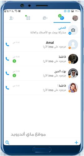 الصفحة الرئيسية لبرنامج الايمو عربي