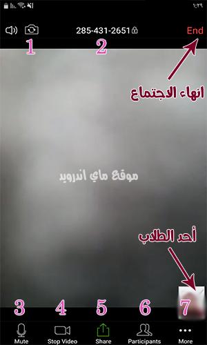 شاشة بدء الفيديو في برنامج زوم بالعربي