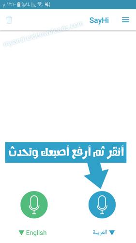 الترجمة الصوتية الفورية، أضغط على الزر وتحدث