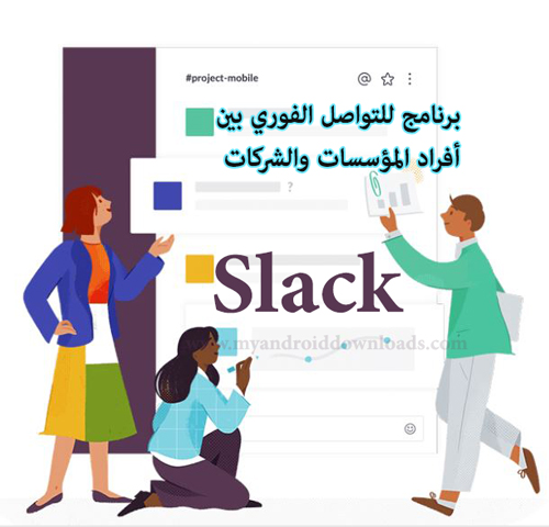 برنامج slack للتواصل بين فرق العمل - تحميل برنامج slack للتواصل بين فرق العمل