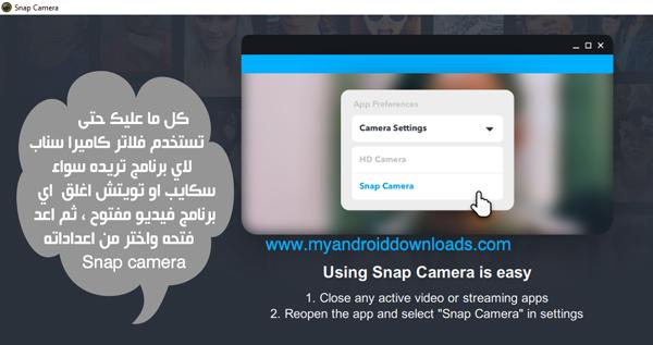 سناب كاميرا متكامل مع اي برنامج فيديو تستخدمه على كمبيوترك تحميل كاميرا سناب Snap camera