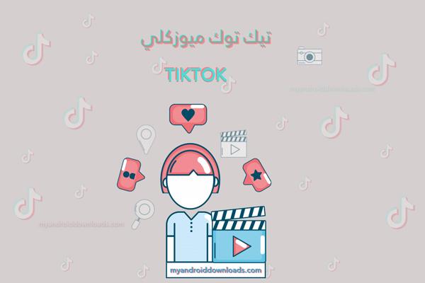 تنزيل برنامج تيك توك للموبايل Tik Tok app