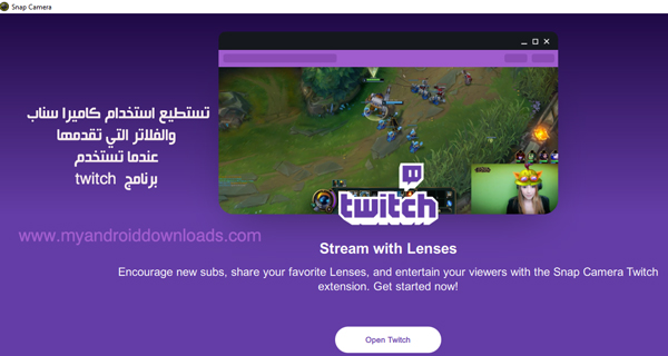Snap camera يدعم ويتكامل مع برنامج Twitch