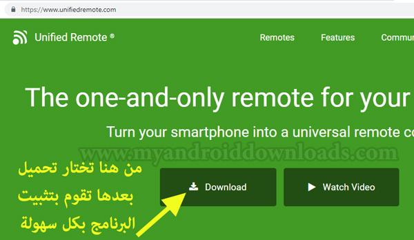 تنزيل السيرفر لبرنامج Unified Remote على جهازك الكمبيوتر