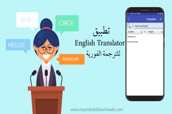 برنامج English Translator للترجمة