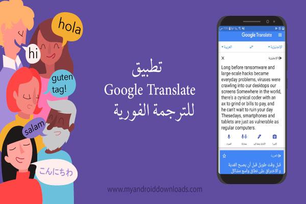 برنامج ترجمة جوجل للاندرويد مجانا Google Translator ، افضل برنامج ترجمة للاندرويد
