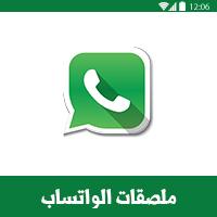 تفعيل ملصقات الواتس اب في التحديث الجديد مجانا 2018 طريقة تشغيل الملصقات