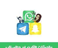 ملصقات التليجرام و بتموجي السناب شات في الواتس اب